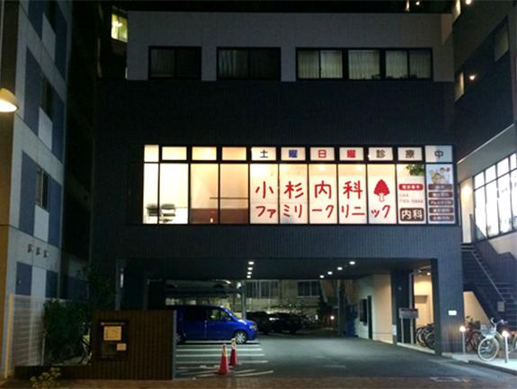 杉田 ファミリー クリニック